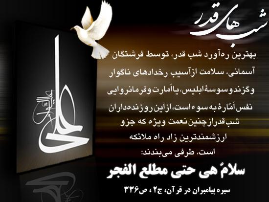 Bildergebnis für شب قدر